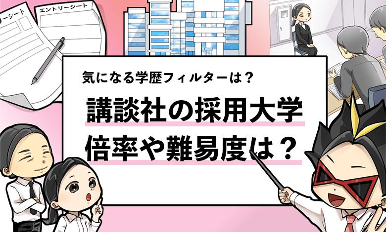 f:id:syukatsu_man:20210610132511p:plain