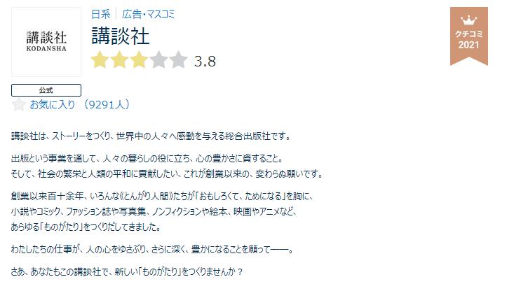 f:id:syukatsu_man:20210610155813p:plain