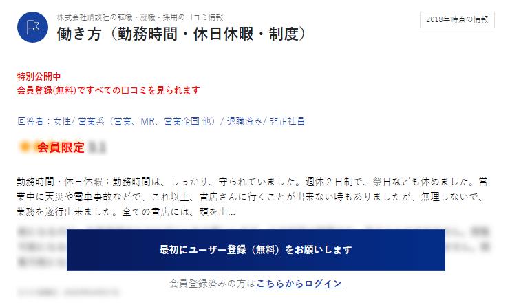 f:id:syukatsu_man:20210610160547p:plain