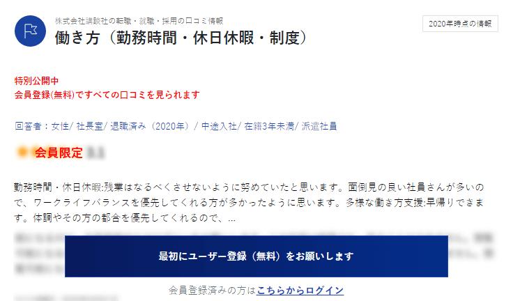 f:id:syukatsu_man:20210610160549p:plain