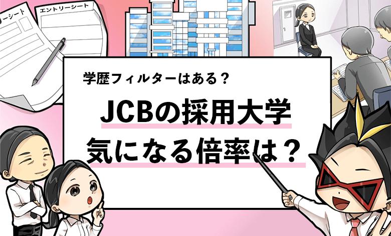 f:id:syukatsu_man:20210611134651p:plain