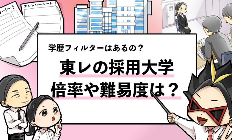 f:id:syukatsu_man:20210614145604p:plain