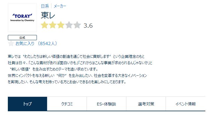 f:id:syukatsu_man:20210614185527p:plain