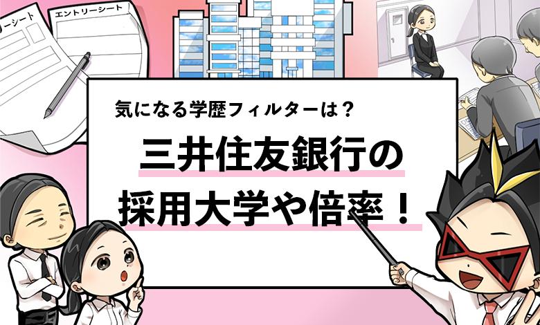 f:id:syukatsu_man:20210615151444p:plain