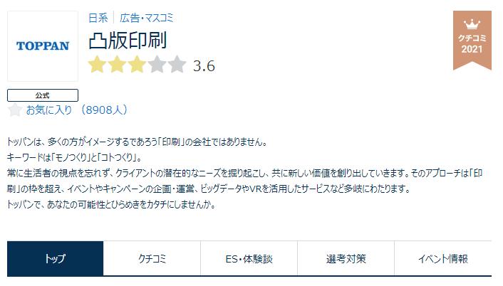 f:id:syukatsu_man:20210615155309p:plain