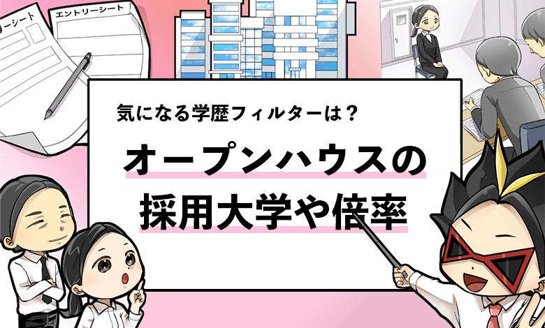 f:id:syukatsu_man:20210707172626p:plain