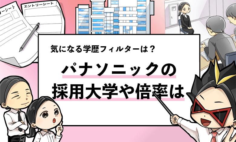 f:id:syukatsu_man:20210707172646p:plain