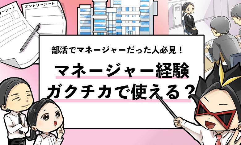 f:id:syukatsu_man:20210720190345p:plain