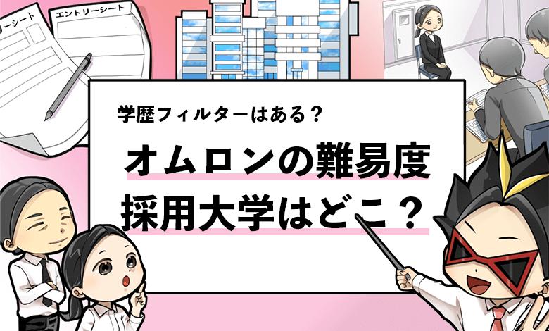 f:id:syukatsu_man:20210721115714p:plain