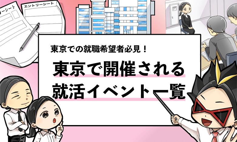 f:id:syukatsu_man:20210722221747p:plain