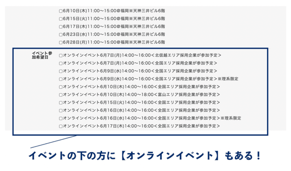 f:id:syukatsu_man:20210722222746p:plain