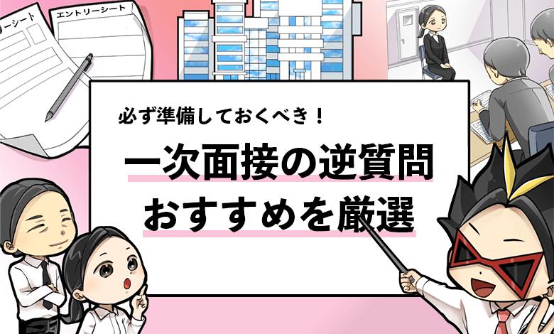 f:id:syukatsu_man:20210725231638p:plain