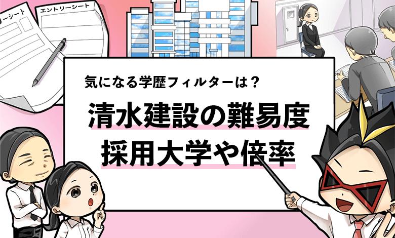 f:id:syukatsu_man:20210729191842p:plain