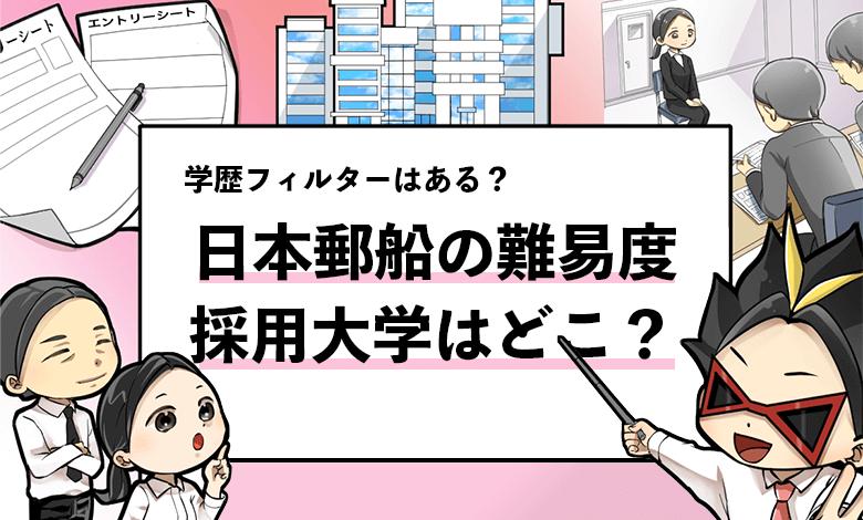 f:id:syukatsu_man:20210731220804p:plain
