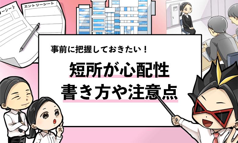 f:id:syukatsu_man:20210801190044p:plain
