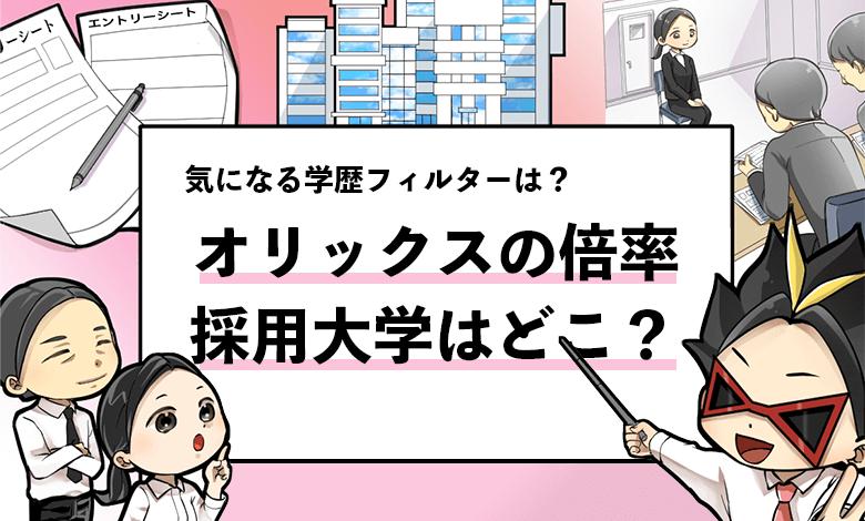 f:id:syukatsu_man:20210802153559p:plain
