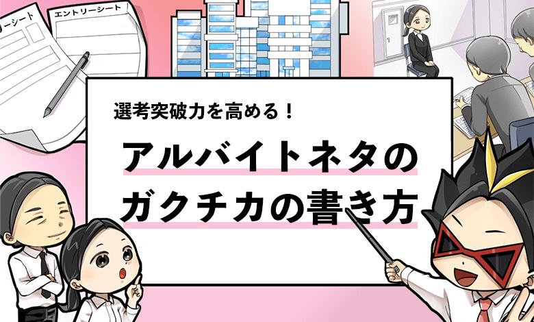 f:id:syukatsu_man:20210805174122p:plain