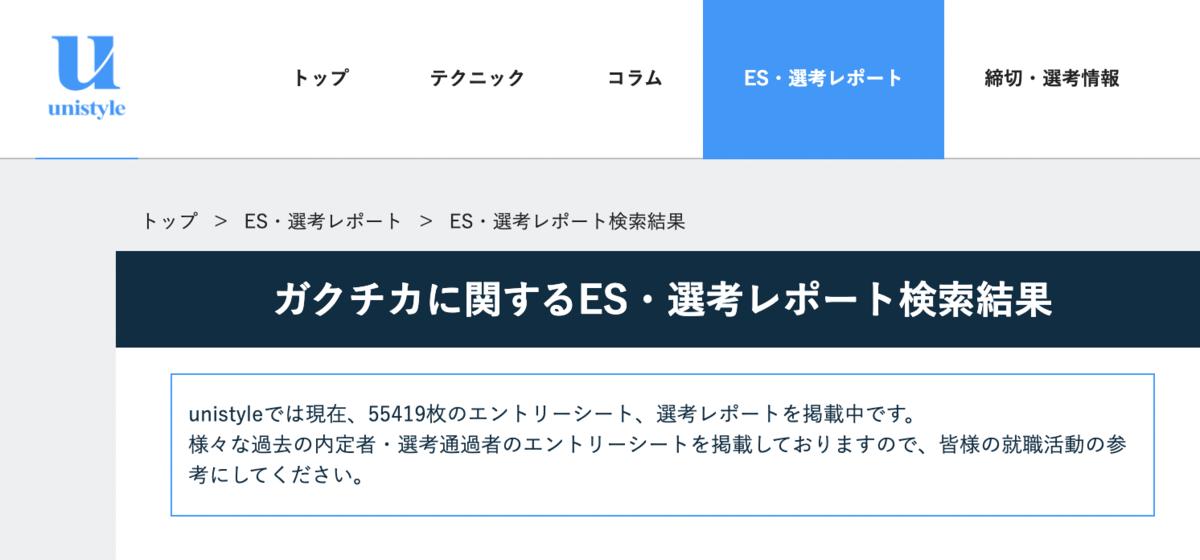 f:id:syukatsu_man:20210805191908p:plain