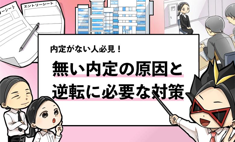 f:id:syukatsu_man:20210914151912p:plain