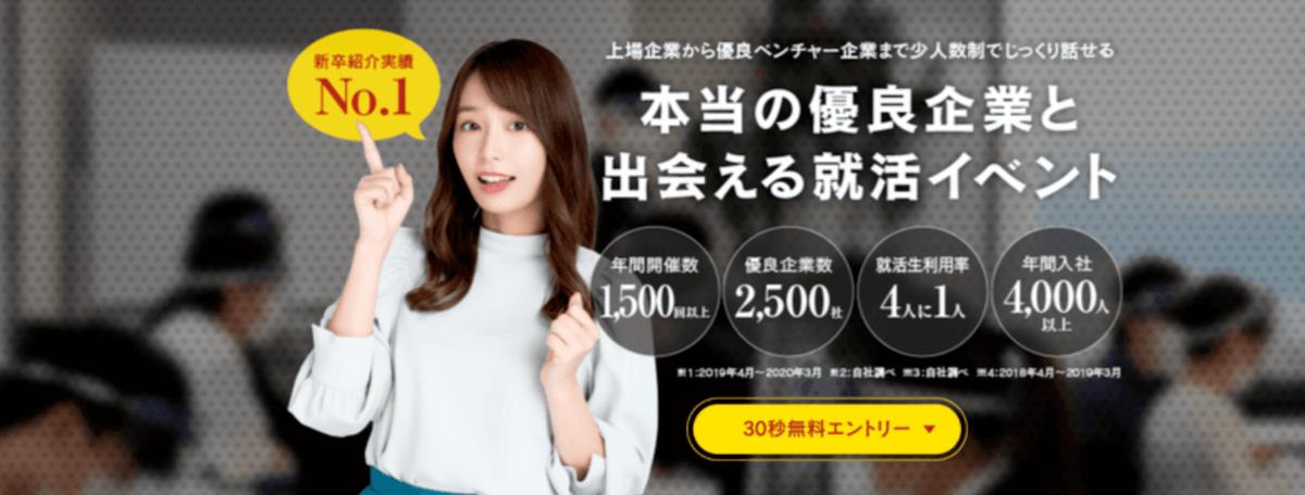 f:id:syukatsu_man:20210916123251p:plain