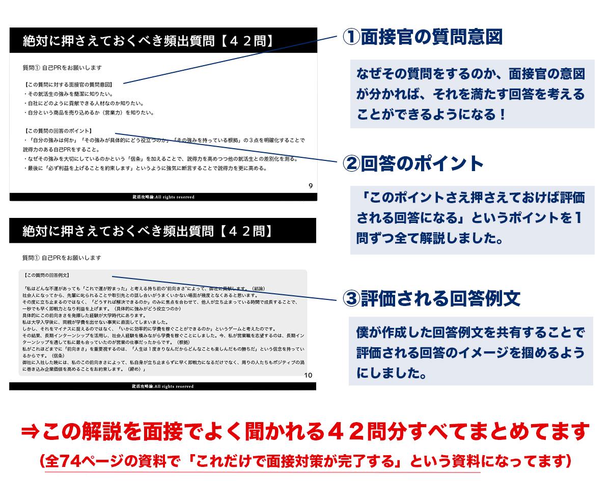 f:id:syukatsu_man:20210920220217j:plain