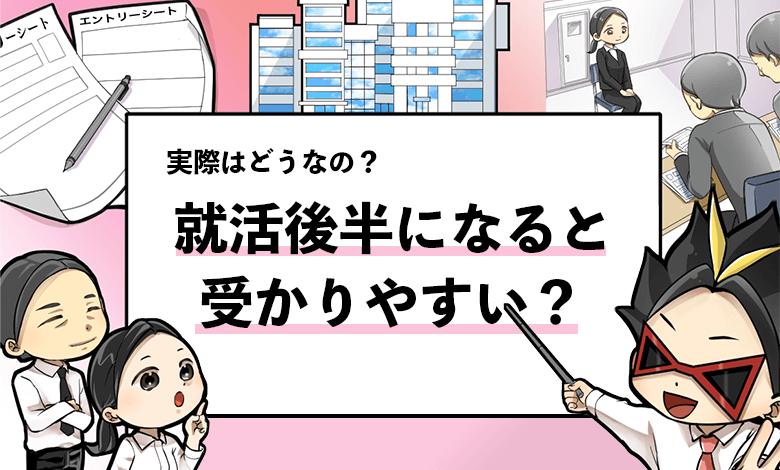 f:id:syukatsu_man:20210927141104p:plain