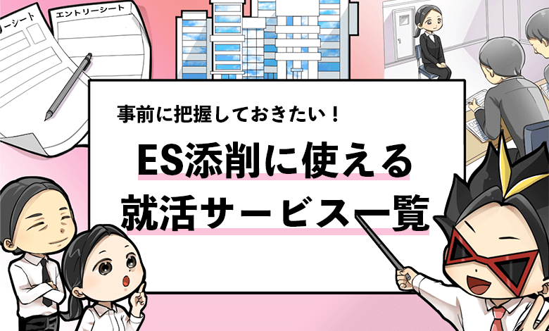 f:id:syukatsu_man:20211002221534p:plain