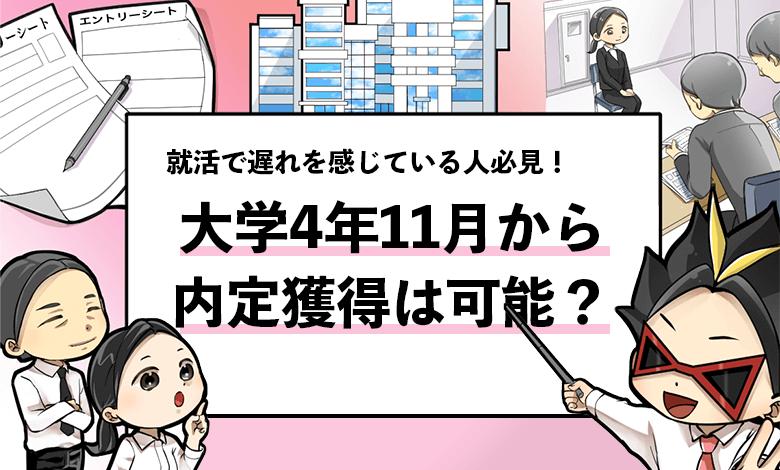 f:id:syukatsu_man:20211011163655p:plain