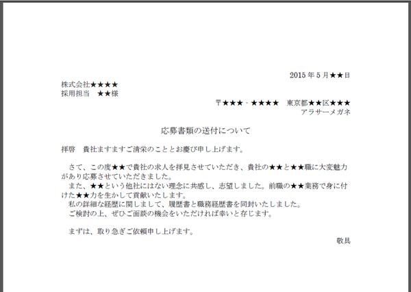 f:id:syukatsunokotsumatome:20170501222338p:plain