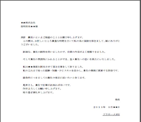 f:id:syukatsunokotsumatome:20170501222714p:plain