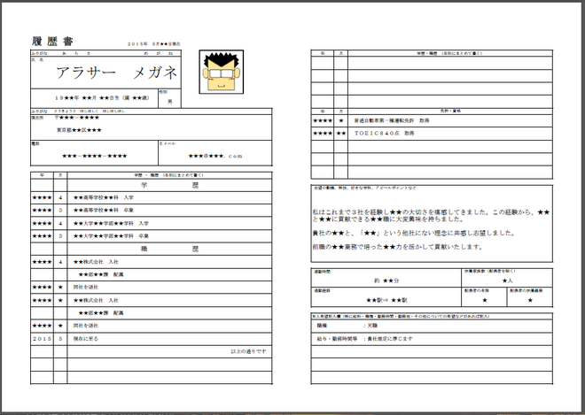 f:id:syukatsunokotsumatome:20170503100533p:plain