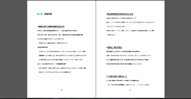 f:id:syukatsunokotsumatome:20170503105739p:plain