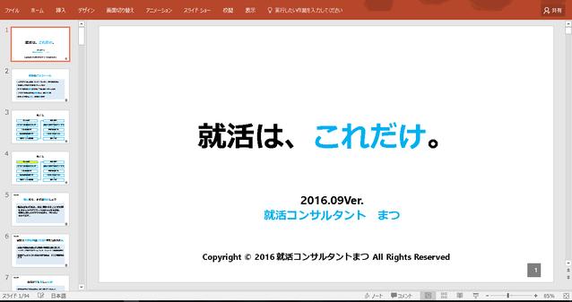 f:id:syukatsunokotsumatome:20170503105822p:plain