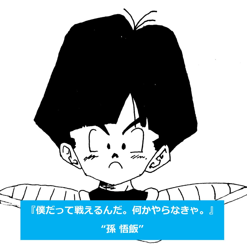 f:id:syukatsunokotsumatome:20170514141551p:plain