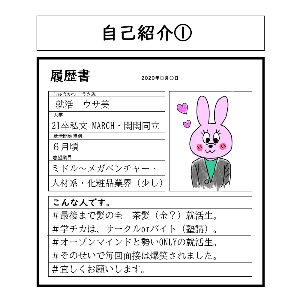 f:id:syukatusei:20200502120653j:plain