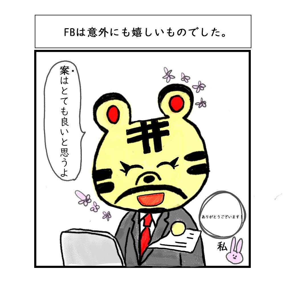 f:id:syukatusei:20200505152336j:plain