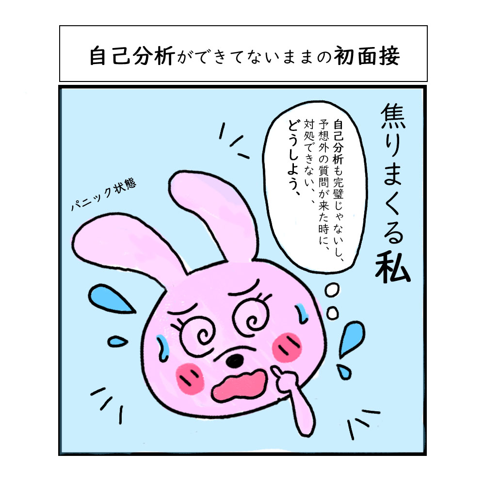 f:id:syukatusei:20200509194337j:plain
