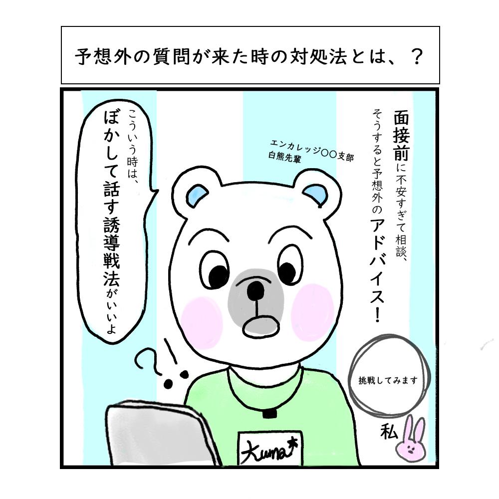 f:id:syukatusei:20200509194340j:plain