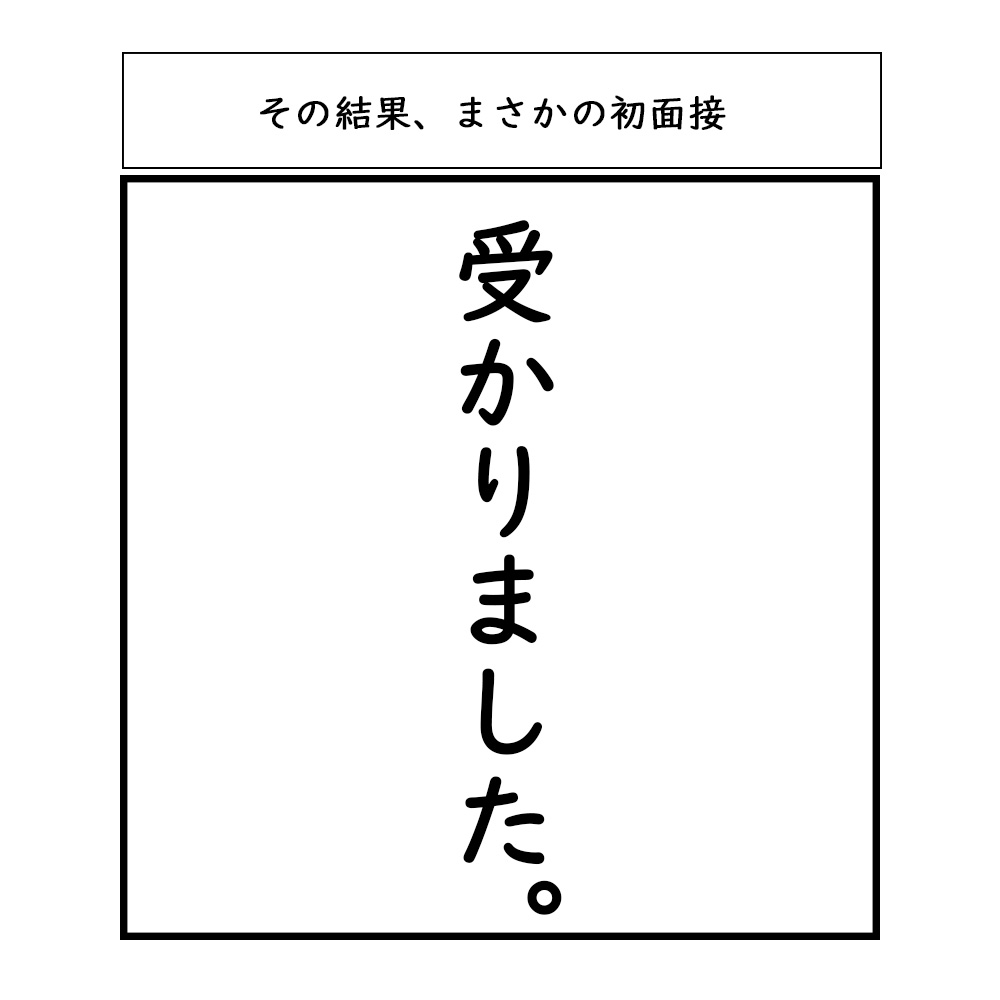 f:id:syukatusei:20200509194344j:plain