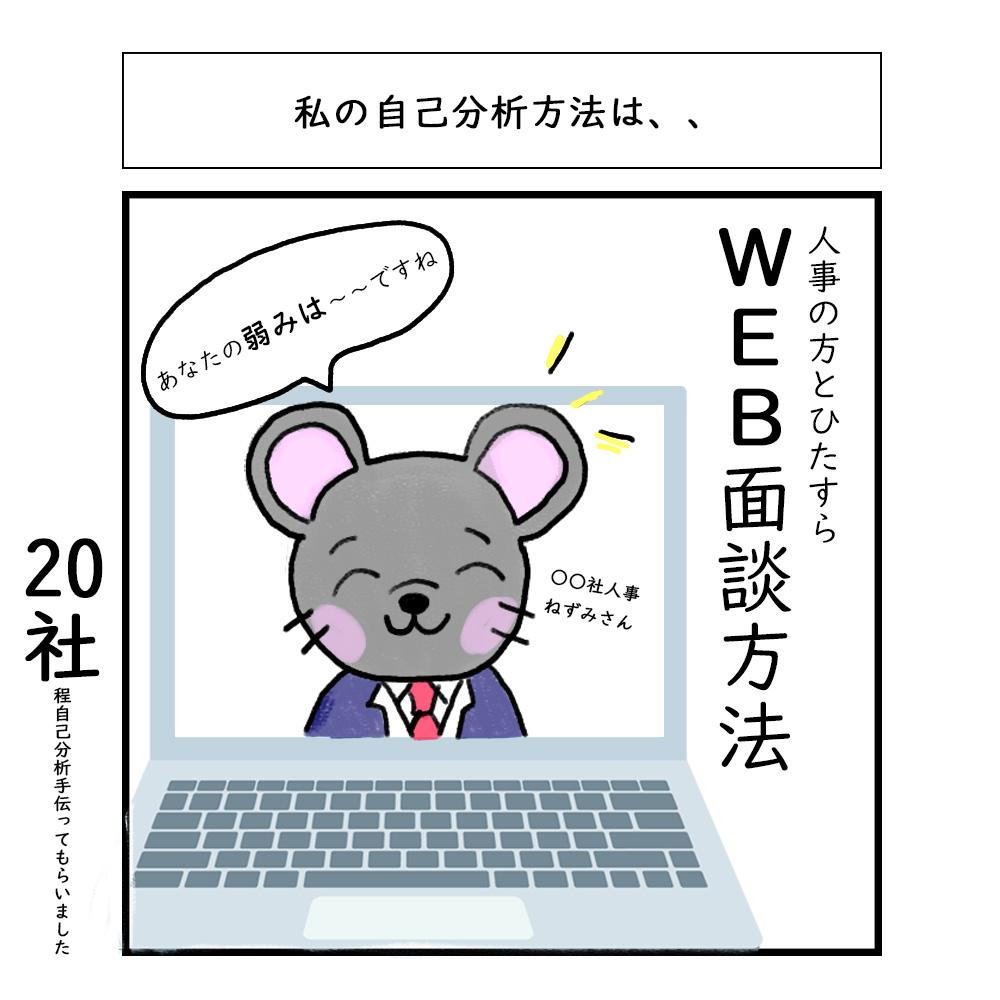 f:id:syukatusei:20200517210607j:plain