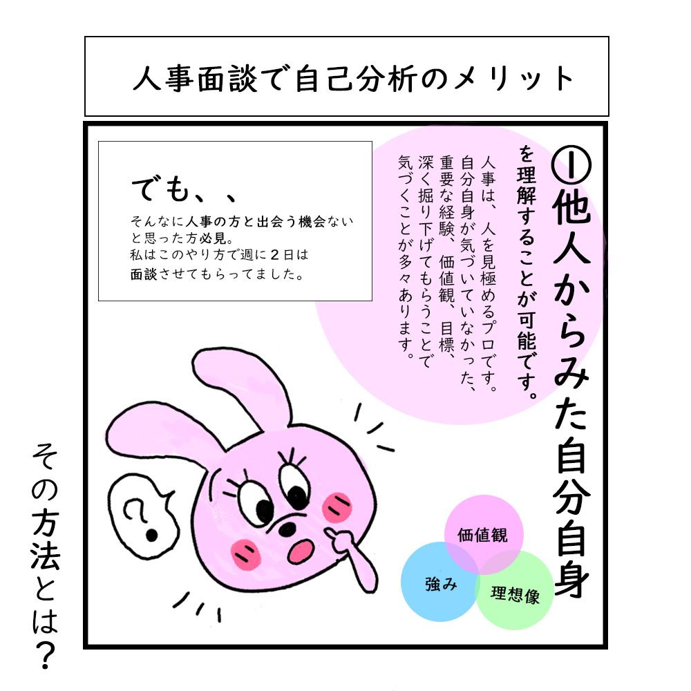 f:id:syukatusei:20200517210648j:plain