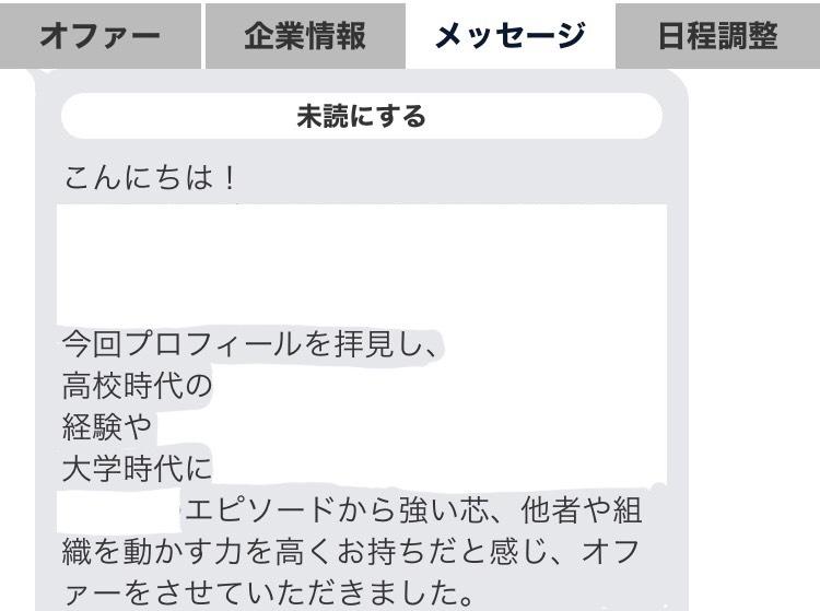 f:id:syukatusei:20200517213151j:plain
