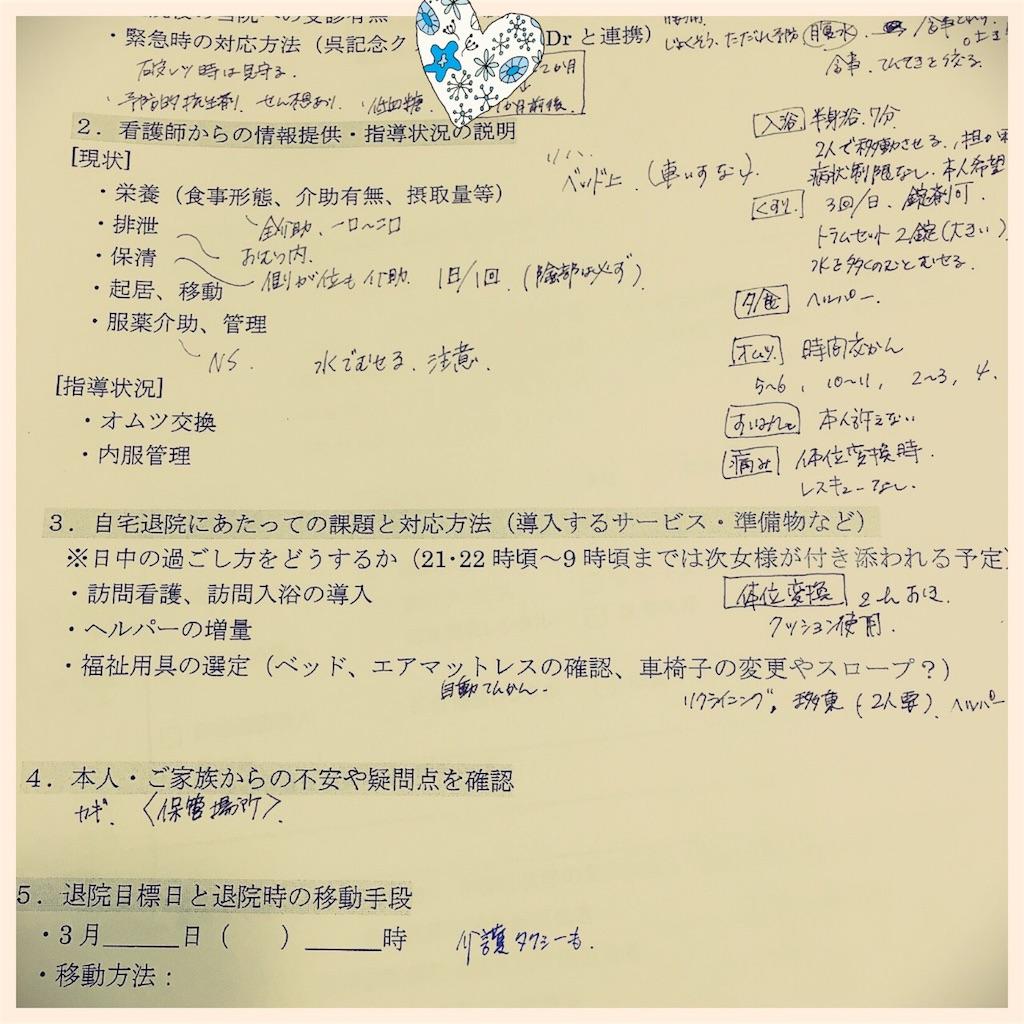 f:id:syukishin03:20170314214224j:image