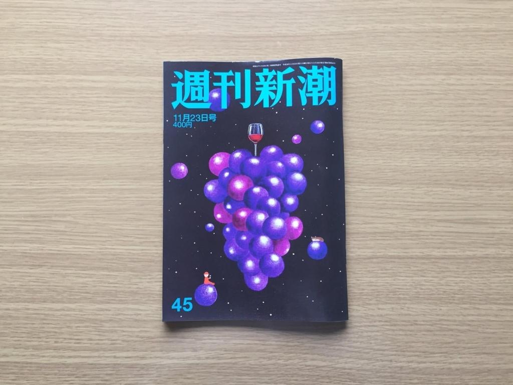 f:id:syukugami:20171118221218j:plain