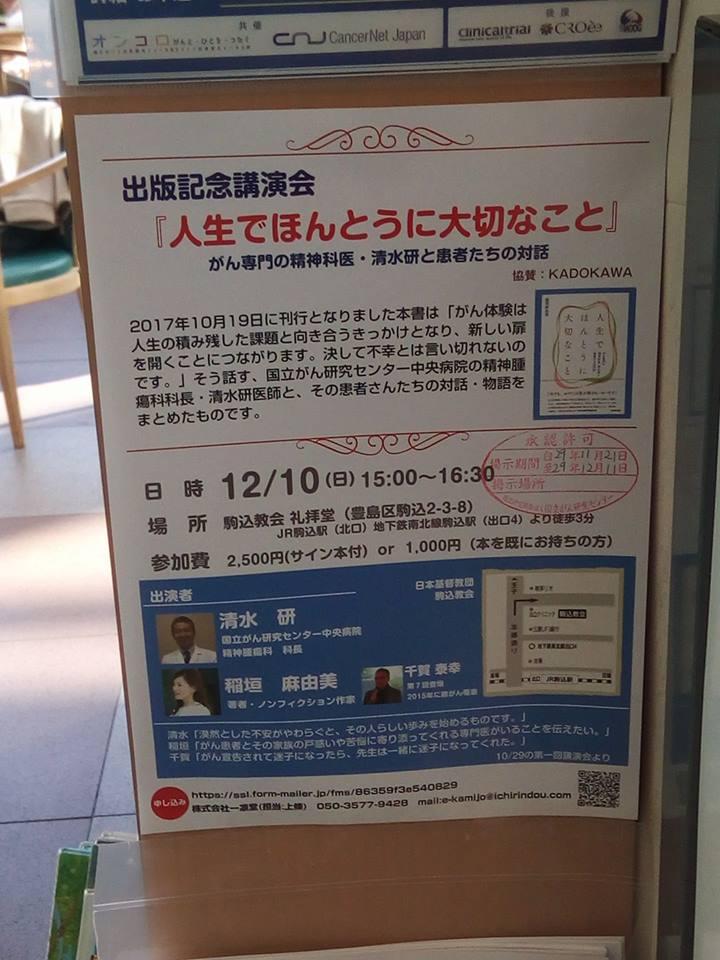 f:id:syukugami:20171129194359j:plain