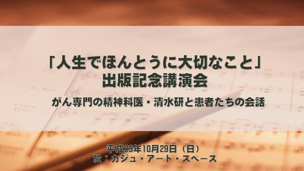 f:id:syukugami:20180722165729j:plain