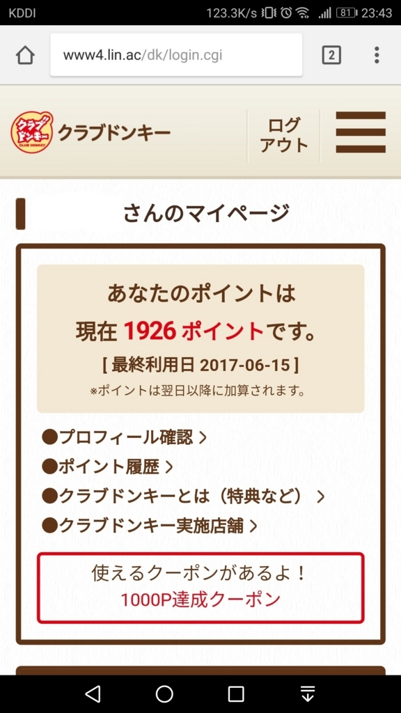 f:id:syuma09162:20170622234625j:plain