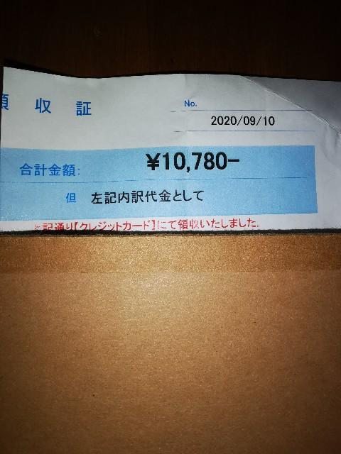 f:id:syumidouraku:20201008220341j:image