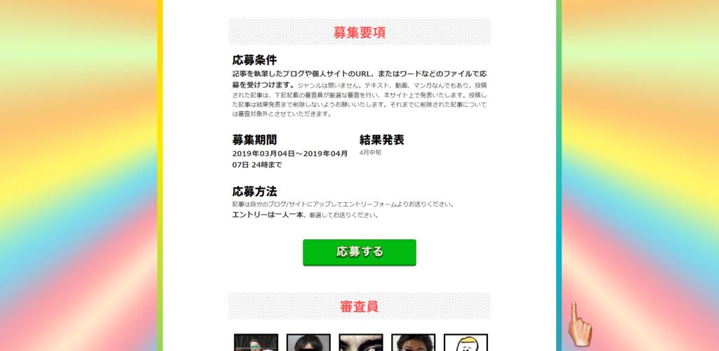 f:id:syumigahosii:20190310210623p:plain