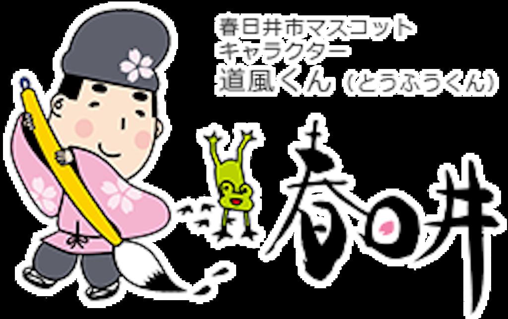 f:id:syumigahosii:20190323175319p:image